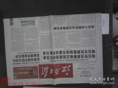 ,江西日报 2014.7.13