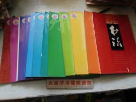 书法 2002年 1-12期 全年12本合售