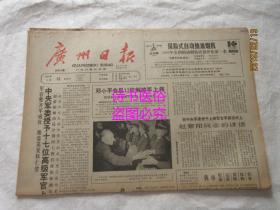 老报纸:广州日报 1988年9月15日 总第9082号——中央军委授予十七位高级军官上将军衔、困难多希望大:中国乒乓球队参加奥运会展望、卢秋萍与文千岁再度合作、美国人与书、瑶林新曲、适应竞争 开拓经营