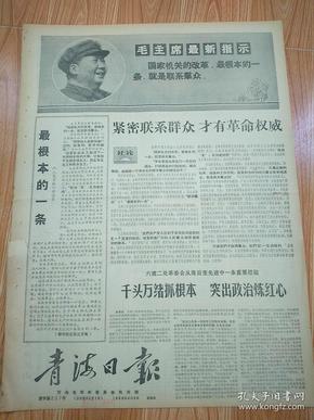 拍卖《青海日报》1968年4月4日,一份版全。品相如图片。