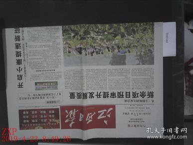 ,江西日报 2014.7.11