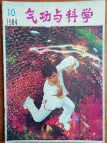 气功与科学1984.10 防偏纠偏专辑 少林内功纠偏法  等等