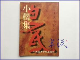 白砥小楷集 1999年初版