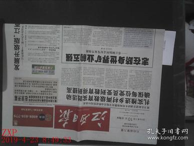 ,江西日报 2014.7.10