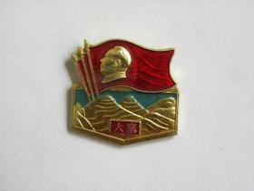 山西省学大寨现场会议-毛主席像章(1967年9月)