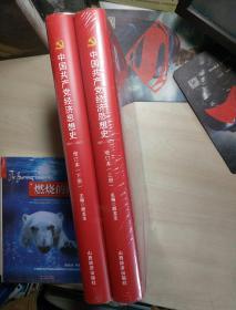 中国共产党经济思想史1921--2011 增订本上下册全