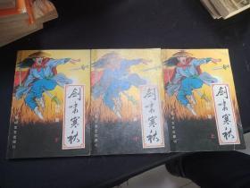 剑啸寒秋3册全