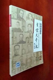 吉首大学学报  第40卷(2019 第 1、2 期) 二册合售
