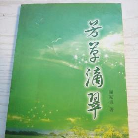 芳草滴翠(报告文学通讯集)屈家炎 作者签名本