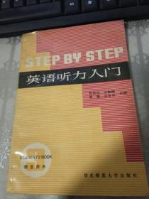 英语听力入门(第三册)(学生用书)