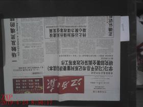 ,江西日报 2014.7.4