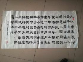 [3467 毛宪珍隶书 大江东去 横幅