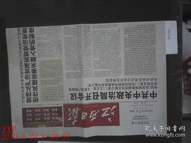 ,江西日报 2014.7.1