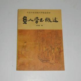 畫人學書概述 中國書畫函授大學  1989年