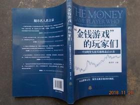 金钱游戏 的玩家们:中国期货实战英雄操盘启示录