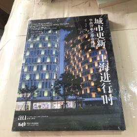 城市更新,上海进行时 华鑫置业之都市挑战