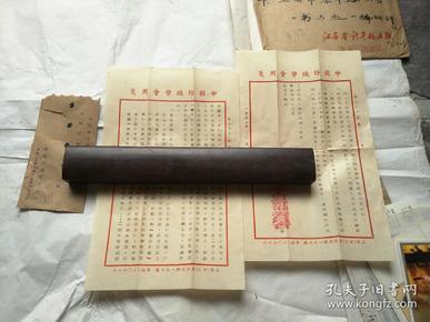 中国纺织学会五十年代铅印文件一份两页带封