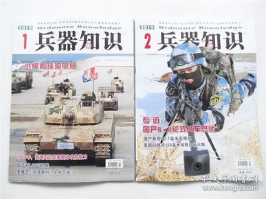 《兵器知识》2019年第1`2期    附海报和彩卡    共2期合售