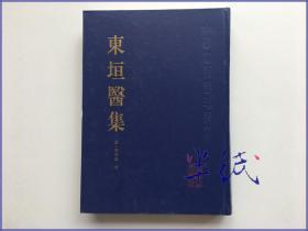 东垣医集 中医古籍整理丛刊  1996年再版精装