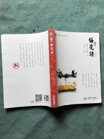 新编梅花谱 (增订本)