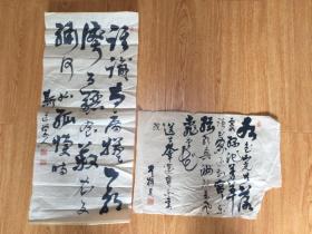 清末到民国日本【斯道学人?】书法两幅