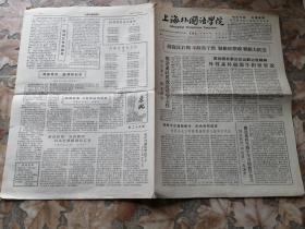 《上海外国语学院》院刊 2019年08月24日 第105期 八开四版 本期内容标语《彻底反右倾 不断鼓干劲 狠狠抓整改 继续大跃进》等