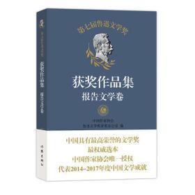 第七届鲁迅文学奖获奖作品集·报告文学卷