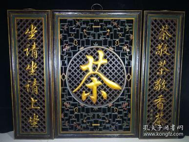 漆器屏风,漆器三件套 茶馆 挂匾 高1米02厘米,宽49厘米,两侧单扇宽32厘米