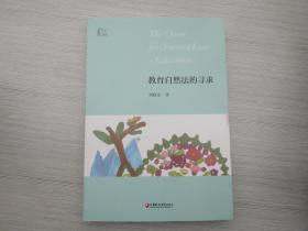 教育自然法的寻求(全新正版原版书1本全  详见书影)