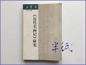 朵云 66《历代名画记》研究  2007年初版仅印1500册