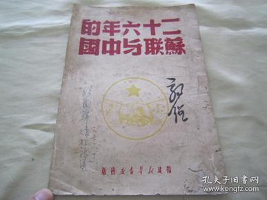 稀见1949年老版精品红色文学《二十六年的苏联与中国》,新华社 编,32开平装一册全。福建新华书店 一九四九年初版一印刊行。版本罕见,品如图。