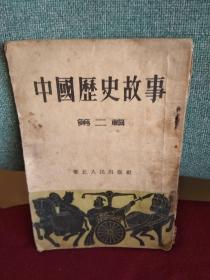 中国历史故事  第二辑