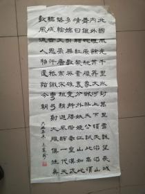 [3468 毛宪珍隶书