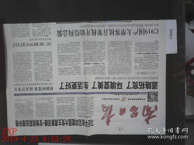 ,南昌日报 2014.9.20