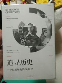 追寻历史:一个记者和他的20世纪