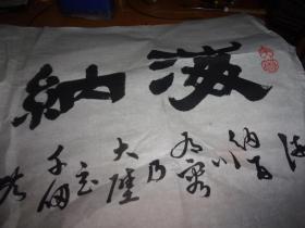 广州市书法家李德贵先生书法--品以图为准