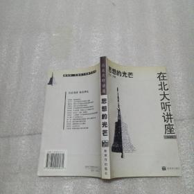 在北大听讲座-思想的光芒(第四辑)出版社 : 新世界出版社