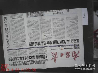,南昌日报 2014.9.15