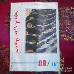 内蒙古青年\1988-15期(蒙文)