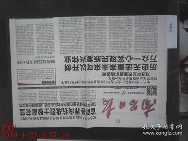 ,南昌日报 2014.9.4