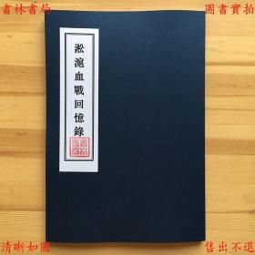 淞沪血战回忆录-翁照垣著-民国中报月刊社刊本(复印本)