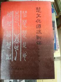 楚文化源流新证   88年初版精装,包快递