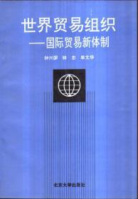 世界贸易组织——国际贸易新体制