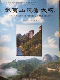 【正版图书】武夷山风景大观9787805629001
