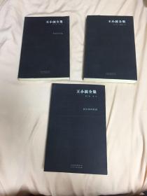 王小波全集第一卷 第二卷 第八卷(共三本)