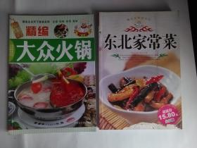 东北家常菜 精编大众火锅 (彩色版)【买一送一】