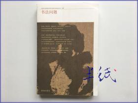 沃兴华 书法问题 2009年初版