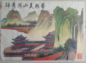 80年代民俗画系列---《锦绣山河美如画》-----4开--------虒人荣誉珍藏