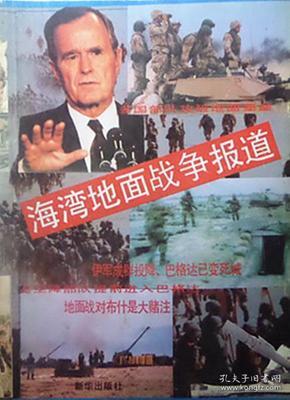 新华出版社1991年天下事丛书杂志海湾地面战争报道