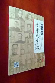 吉首大学学报(社会科学版)第40卷(2019 第1期)